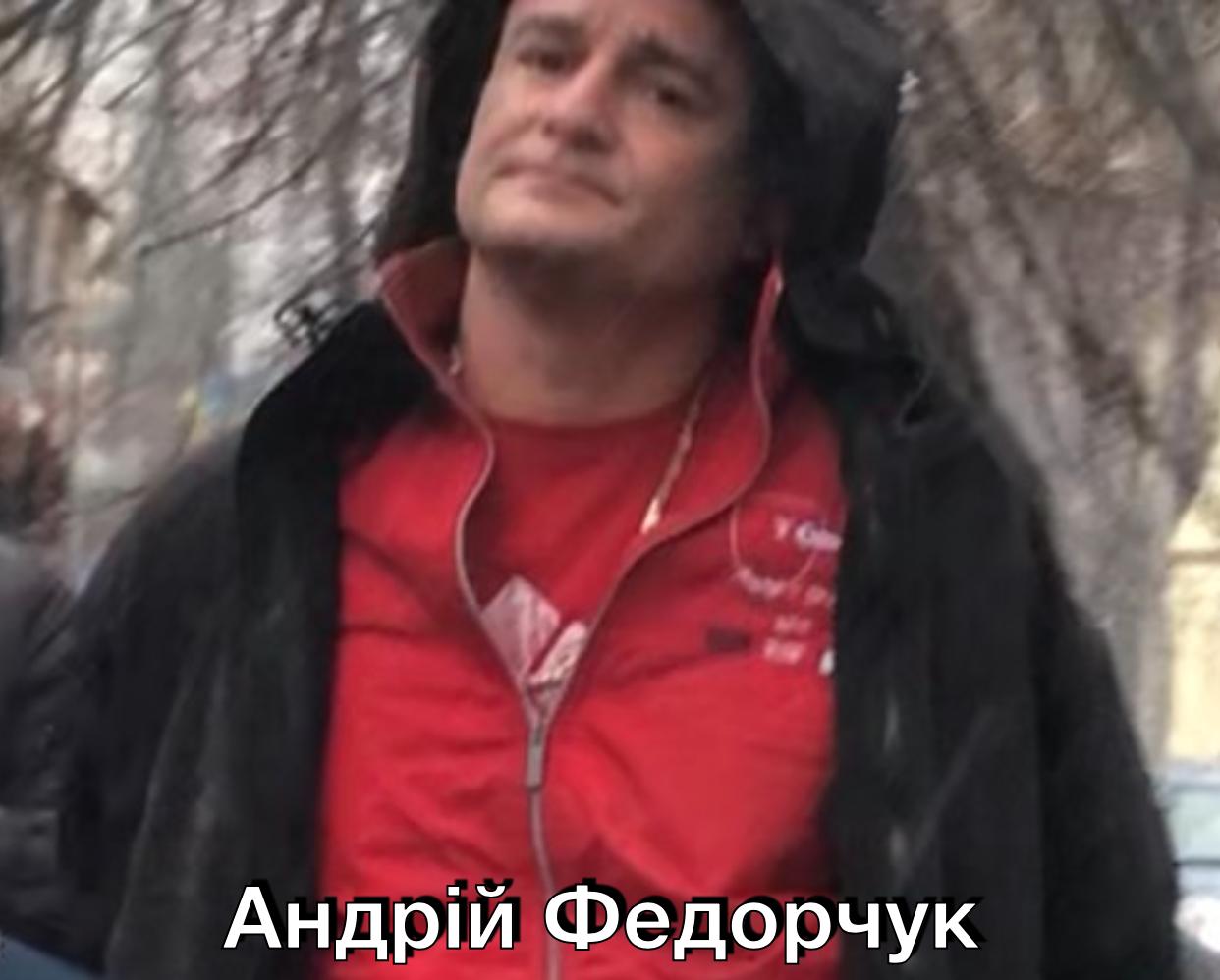 Андрей Федорчук Ровно